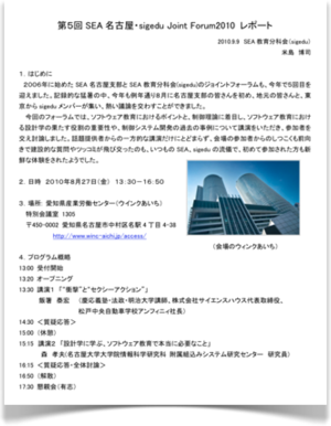 第5回 SEA名古屋・sigedu Joint Forum 2010 レポート