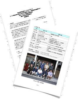 第26回SEA教育ワークショップ2012 実施報告書